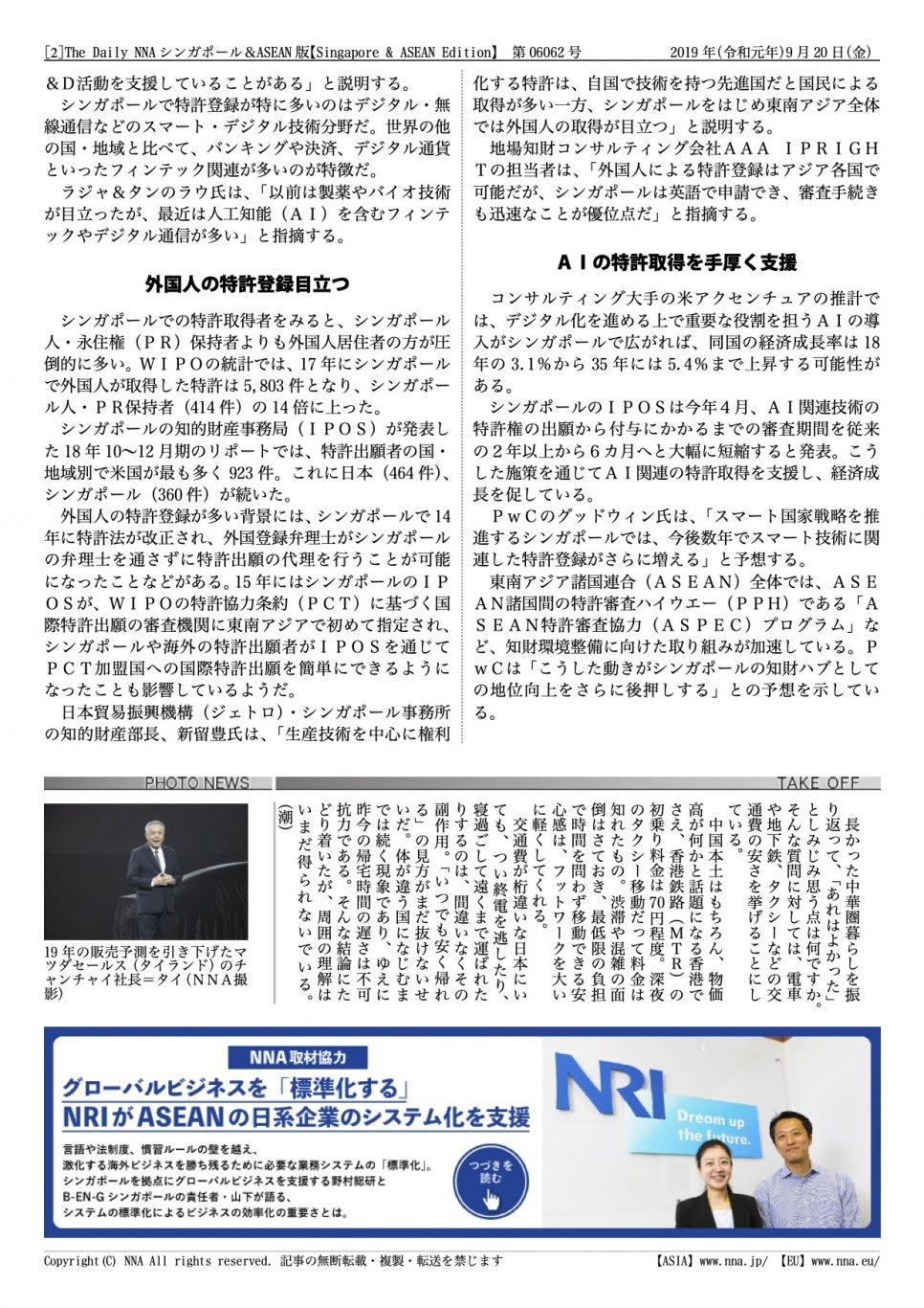 AAA Interview in 'The Daily NNA' in Singapore and Asia_IP in Singapore