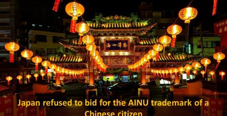 Japan refused the AINU trademark of a Chinese citizen