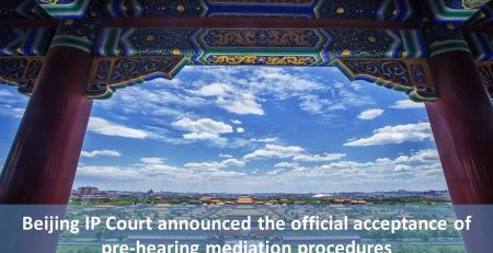 Beijing IP Court announced the official acceptance of pre-hearing mediation procedures, IP Court announced the official acceptance of pre-hearing mediation procedures, Promoting the Reform of Administrative Litigation Proceedings by Dividing Complicated Cases and Simple Cases, Promoting the Reform of Administrative Litigation Proceedings, Dividing Complicated Cases and Simple Cases